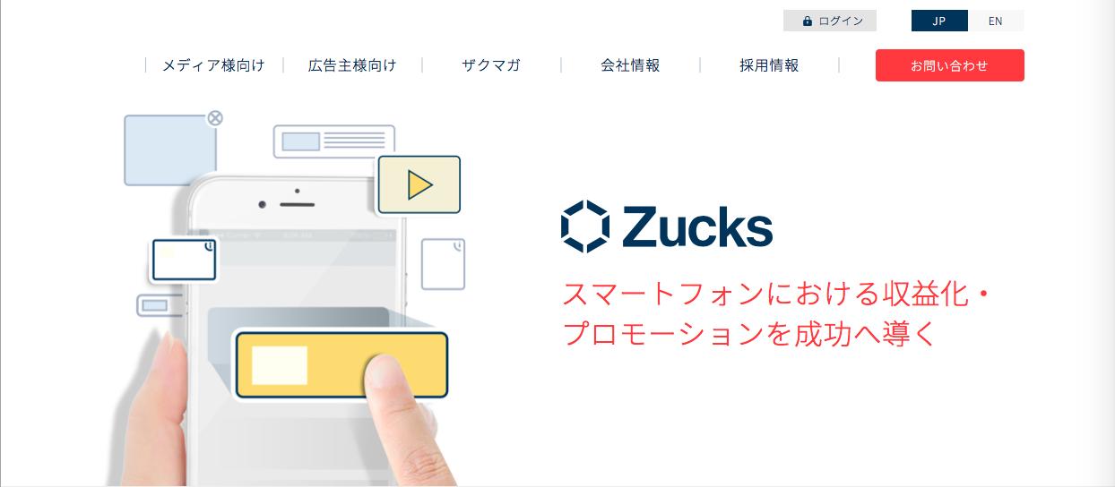 zucks - ブログでアフィリエイト収入を得るために登録すべきおすすめASP