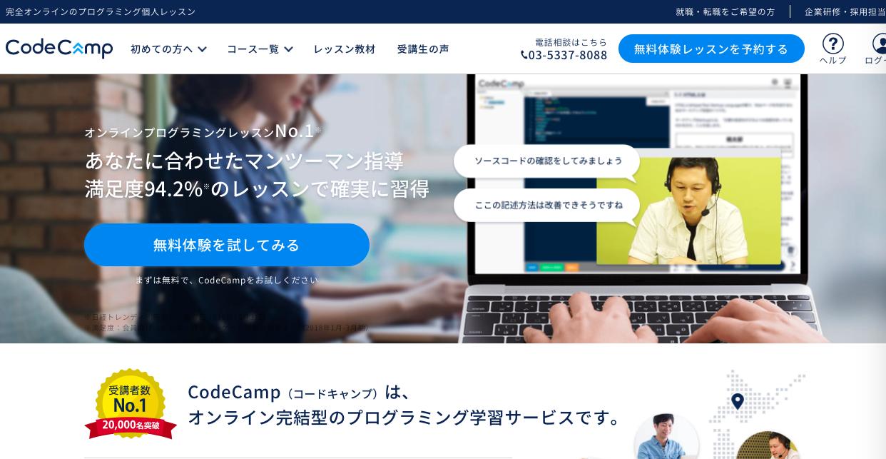 codecamp 1 - オンライン (通信) 型のWebデザインスクール・学校まとめ