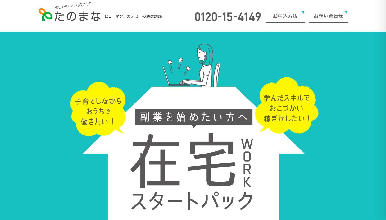 tanomana 1 - オンライン (通信) 型のWebデザインスクール・学校まとめ