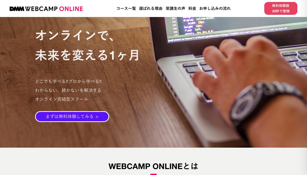 webcamp online 1 - オンライン (通信) 型のWebデザインスクール・学校まとめ