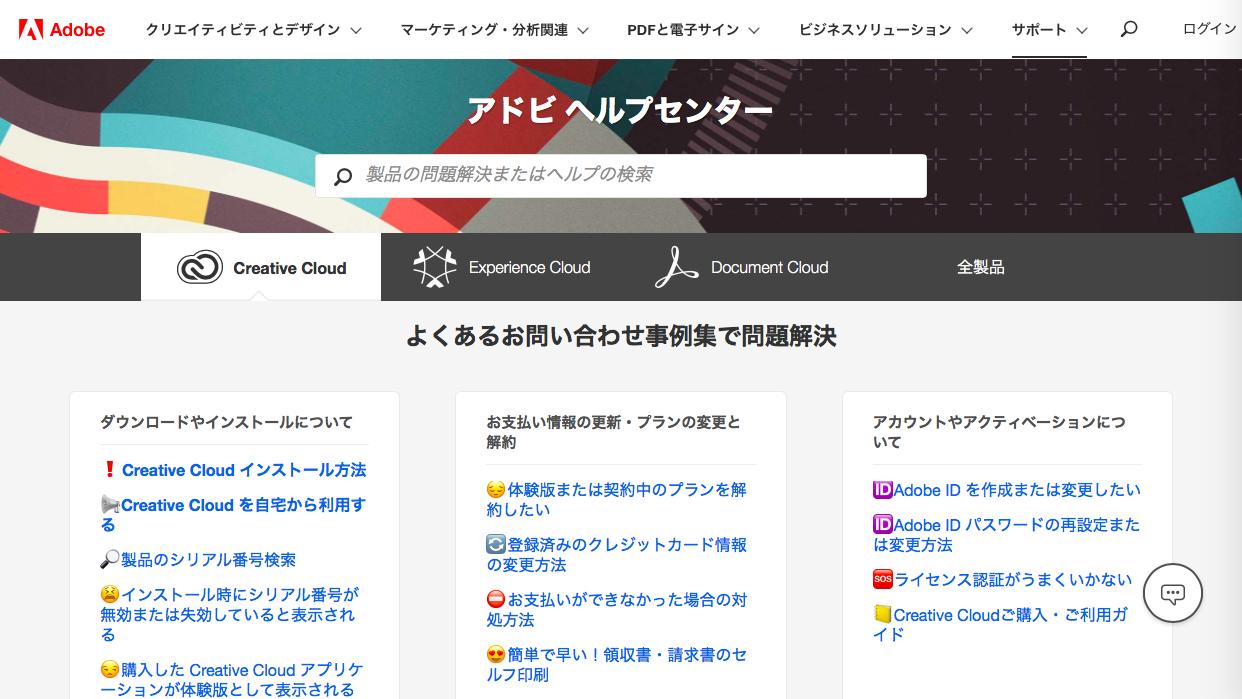 adobe help - UI・UXデザインが学べるオンラインスクール・専門学校やサービスまとめ