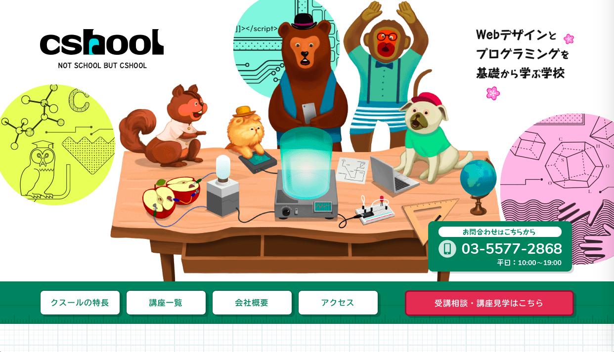 cshool - UI・UXデザインが学べるオンラインスクール・専門学校やサービスまとめ