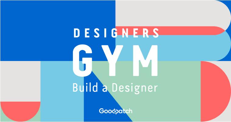 designers gym - UI・UXデザインが学べるオンラインスクール・専門学校やサービスまとめ