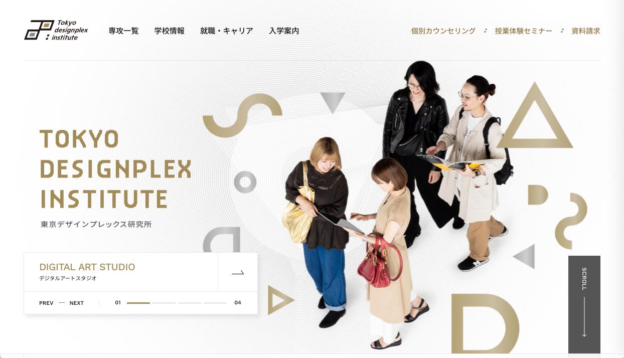 tokyo designplex institute 2 - 通学型のデザインスクールの選択方法・おすすめのスクール