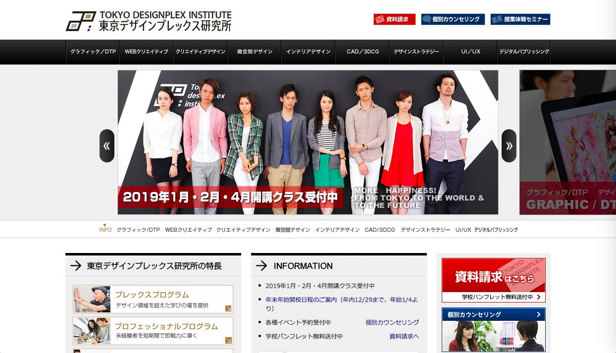 tokyo-designplex-institute