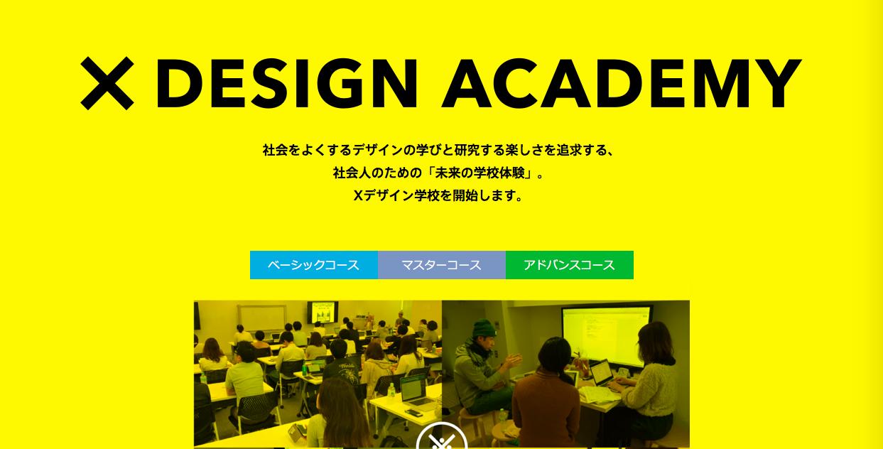 x design academy - UI・UXデザインが学べるオンラインスクール・専門学校やサービスまとめ