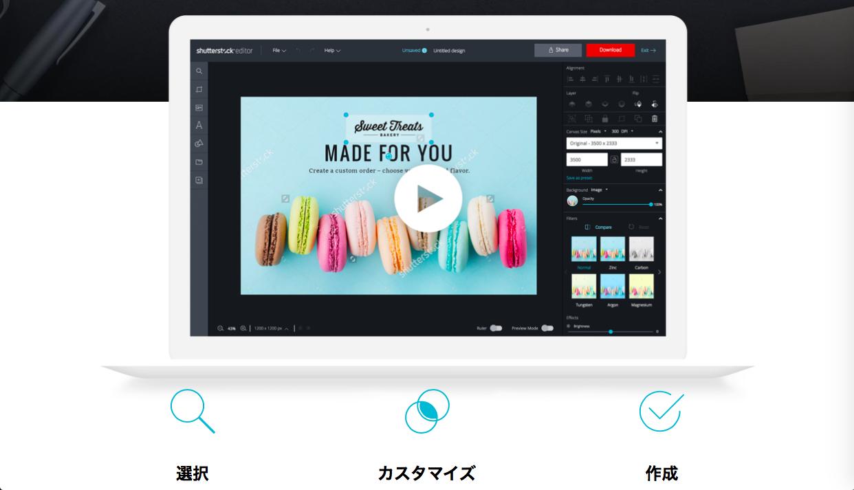 shutterstock editor - ストックフォトサイトや電子機器メーカー提供の無料画像編集・加工ツールまとめ