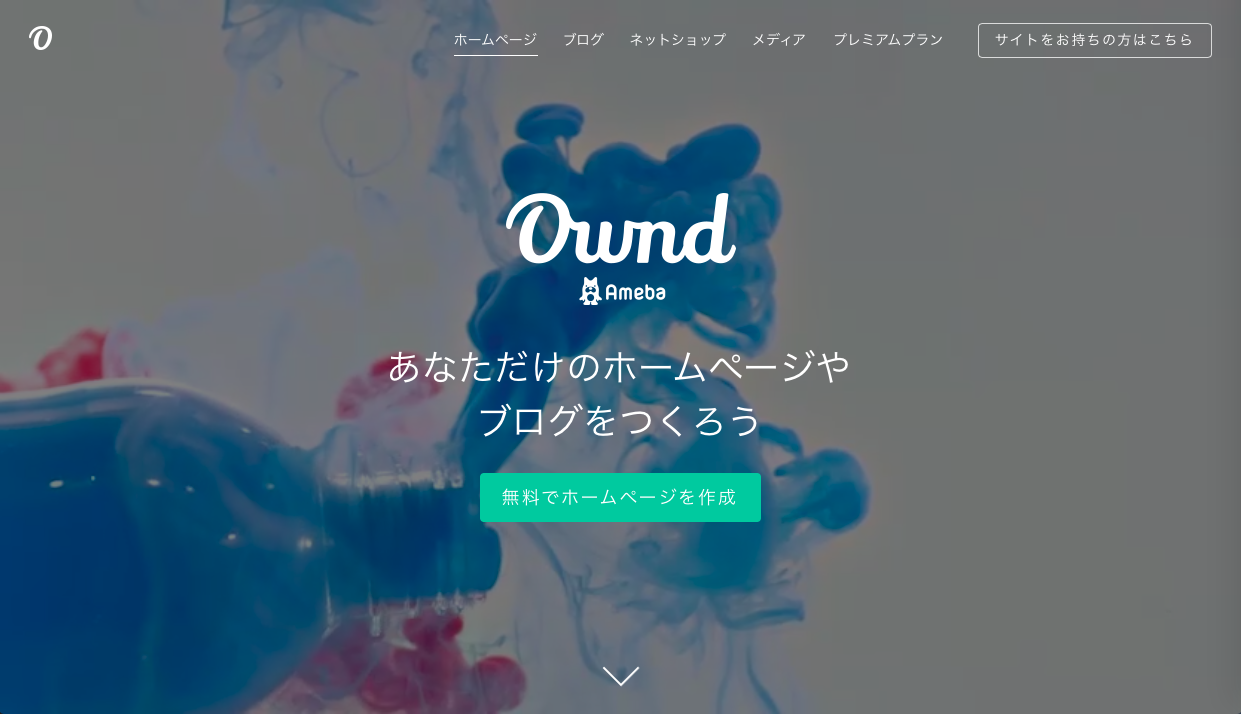 amebaownd - 無料でWebサイト(ホームページ)を作成する方法とツール