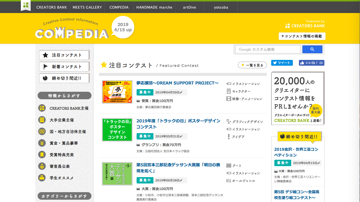 compedia - デザイン・イラスト関連のコンペサイト(公募・コンテスト・コンクールサイト)まとめ