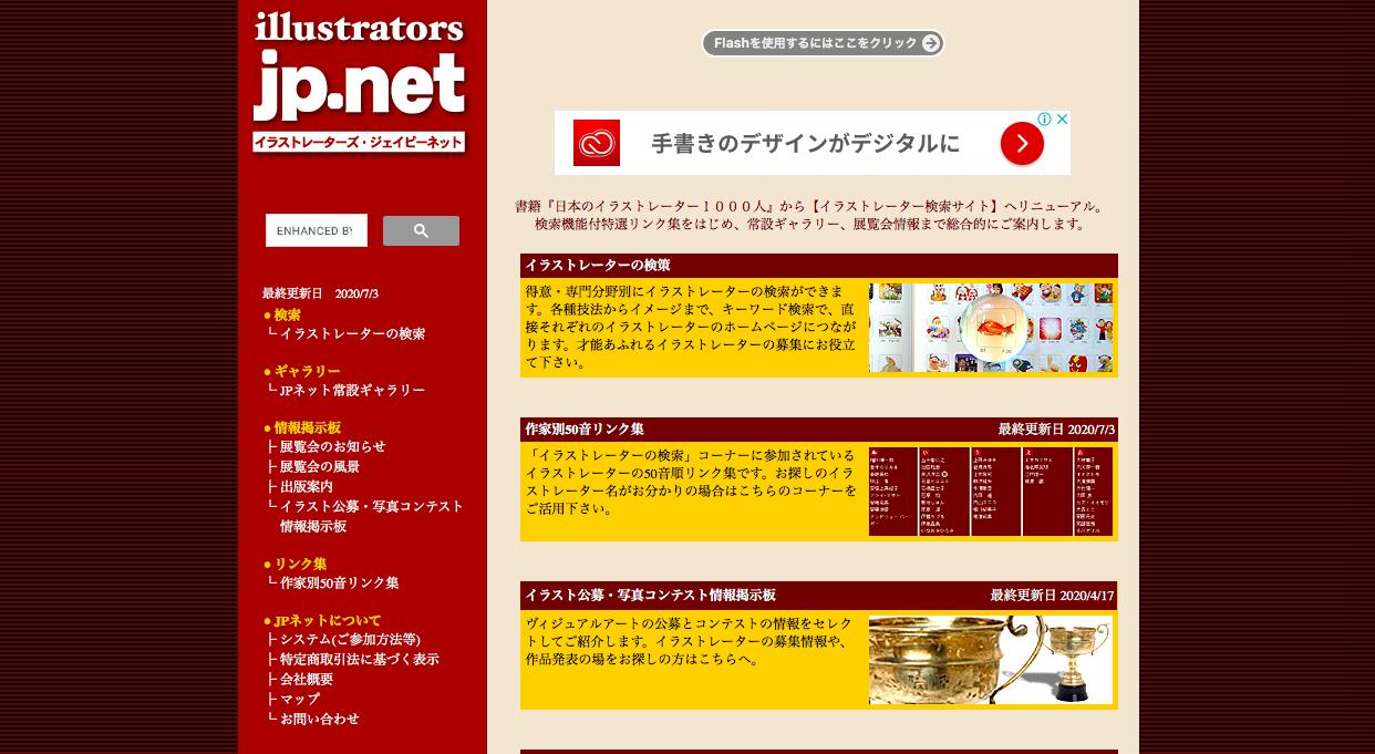 illustrators jp net - デザイン・イラスト関連のコンペサイト(公募・コンテスト・コンクールサイト)まとめ