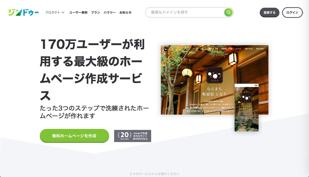 jimdo - 無料でWebサイト(ホームページ)を作成する方法とツール