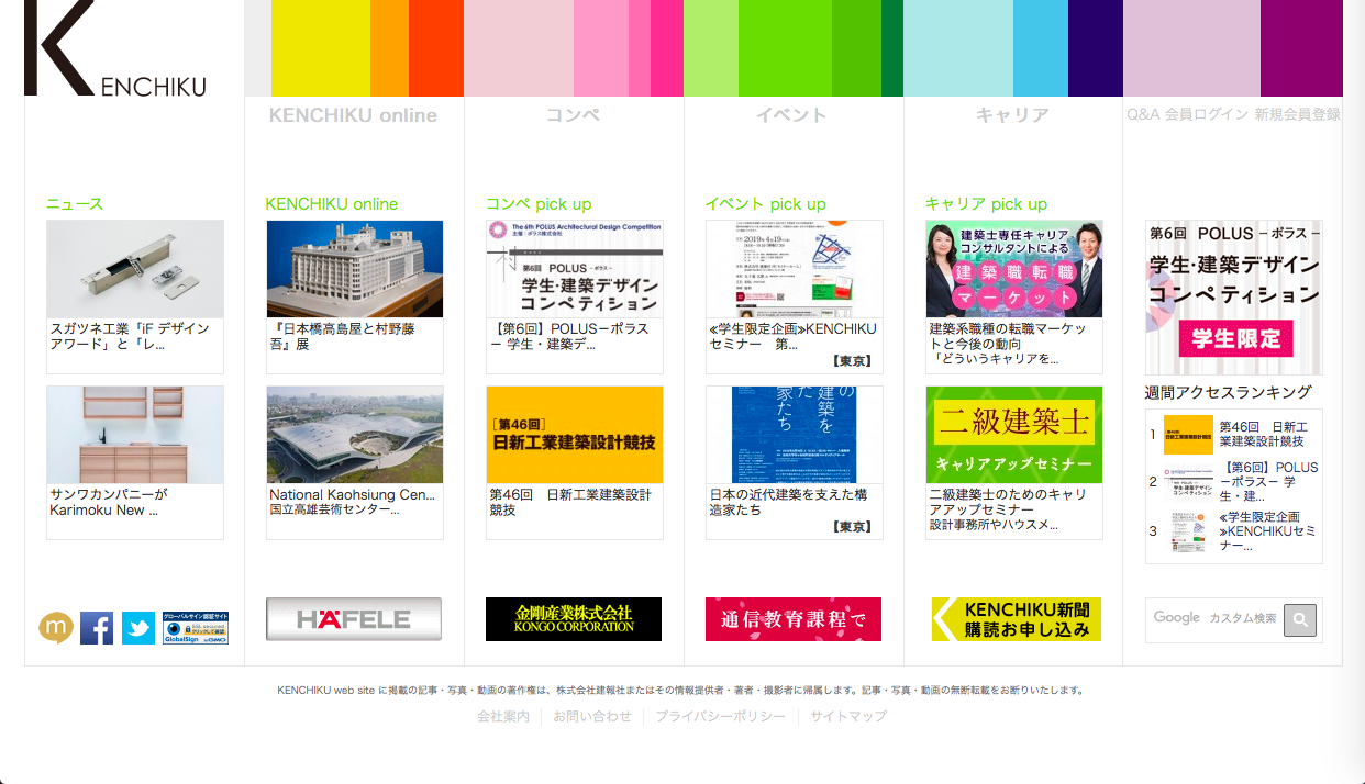 kenchiku - デザイン・イラスト関連のコンペサイト(公募・コンテスト・コンクールサイト)まとめ