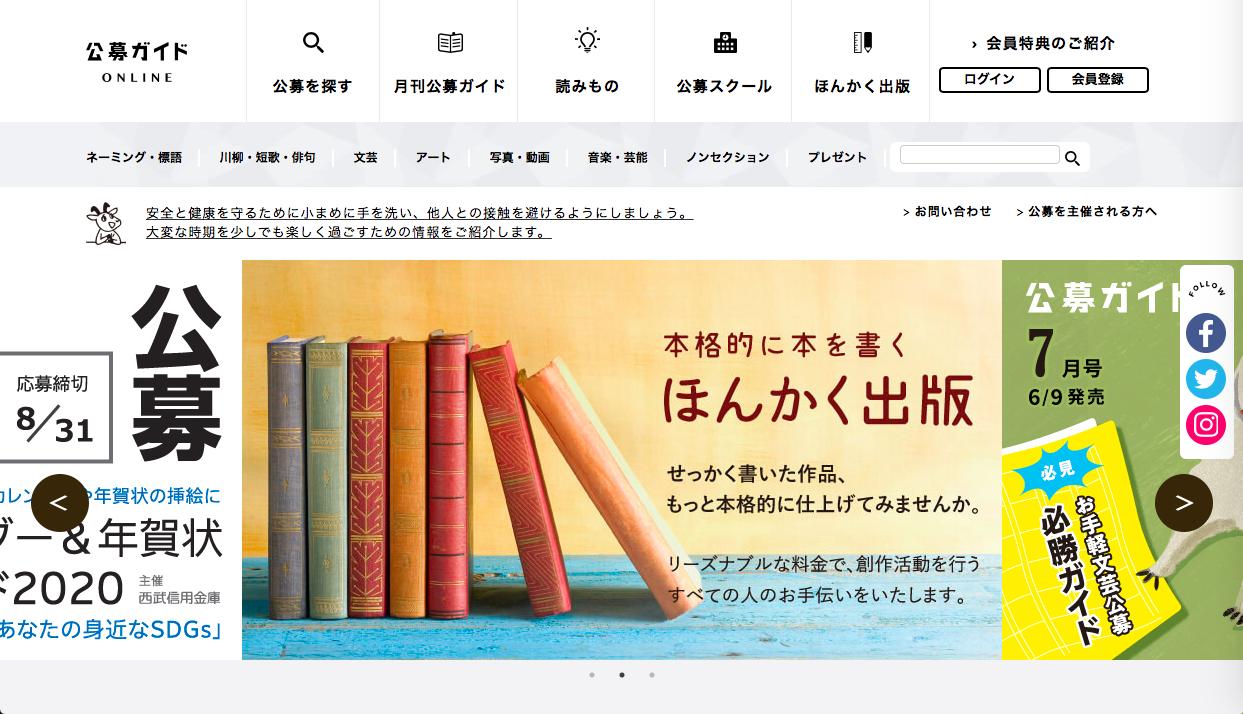 kobo guide online - デザイン・イラスト関連のコンペサイト(公募・コンテスト・コンクールサイト)まとめ