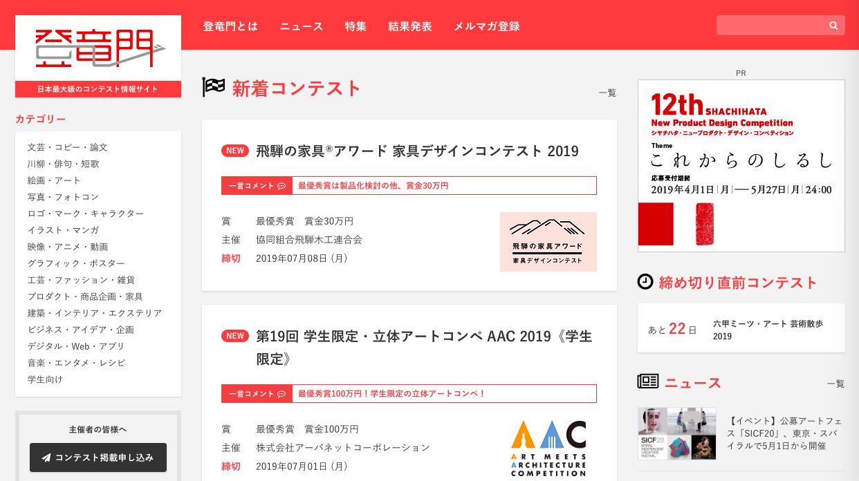 touryuumonn - デザイン・イラスト関連のコンペサイト(公募・コンテスト・コンクールサイト)まとめ