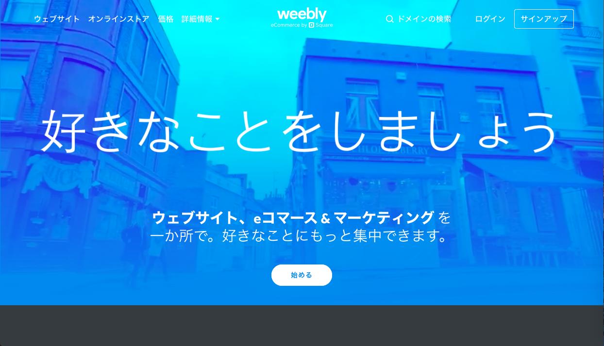 weebly - 無料でWebサイト(ホームページ)を作成する方法とツール