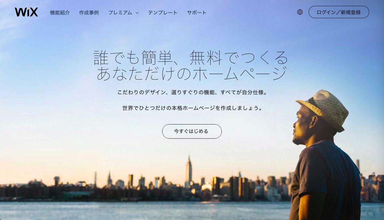 wix - 無料でWebサイト(ホームページ)を作成する方法とツール