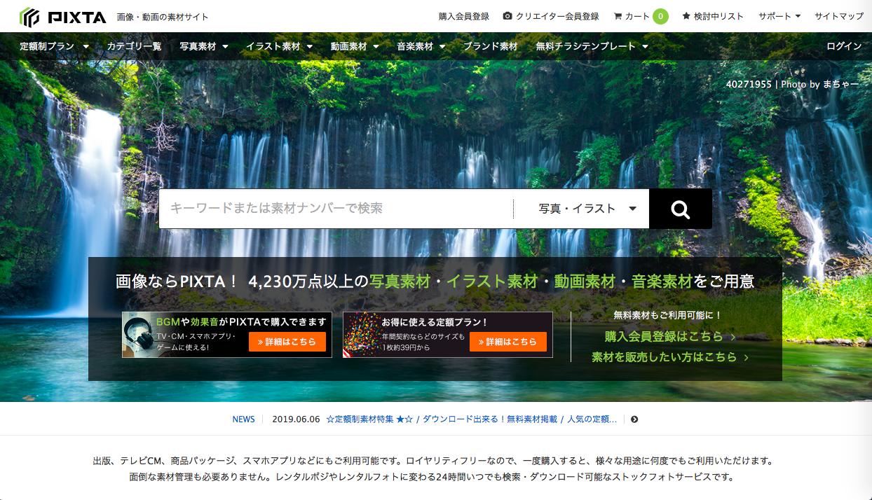 pixta - クリエイティブ系 (デザイン・イラスト関連等) のクラウドソーシングサービスまとめ