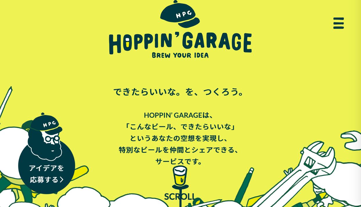 hoppin garage - イラストを用いたWebデザインの特徴・効果とその参考になるサイト