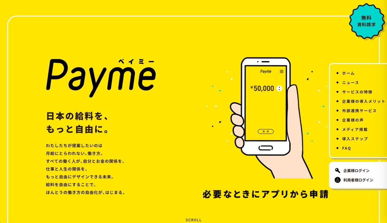 payme - イラストを用いたWebデザインの特徴・効果とその参考になるサイト