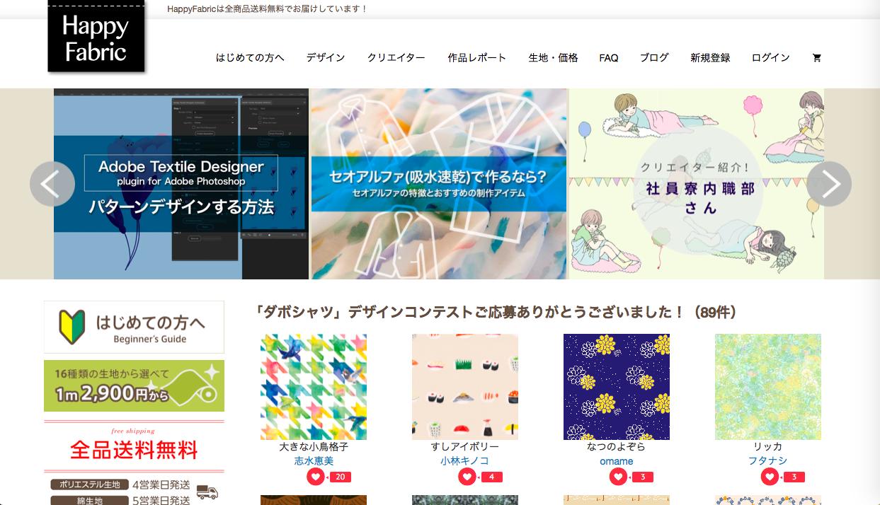 happy fabric - オリジナルグッズが作れるWebサービスまとめ「デザインの副業におすすめ・販売可能」