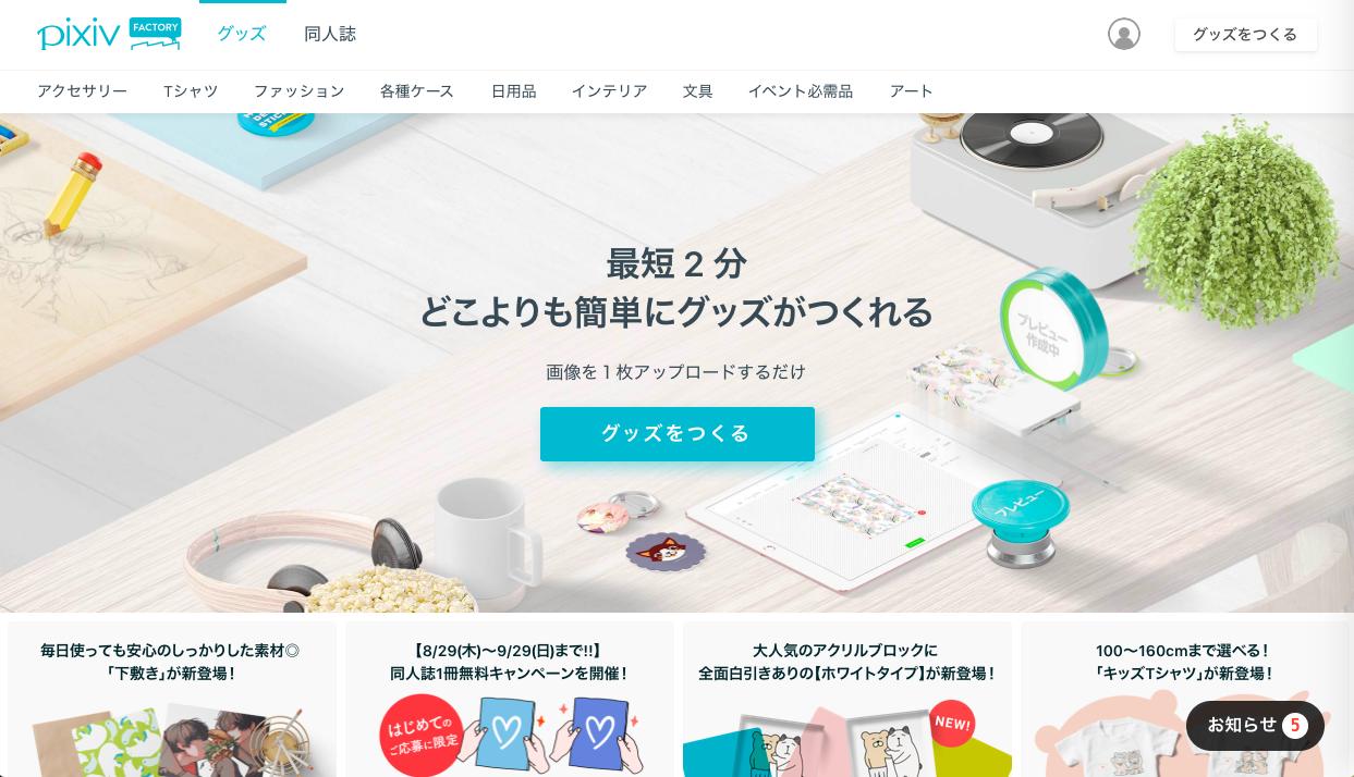 pixiv factory - オリジナルグッズが作れるWebサービスまとめ「デザインの副業におすすめ・販売可能」
