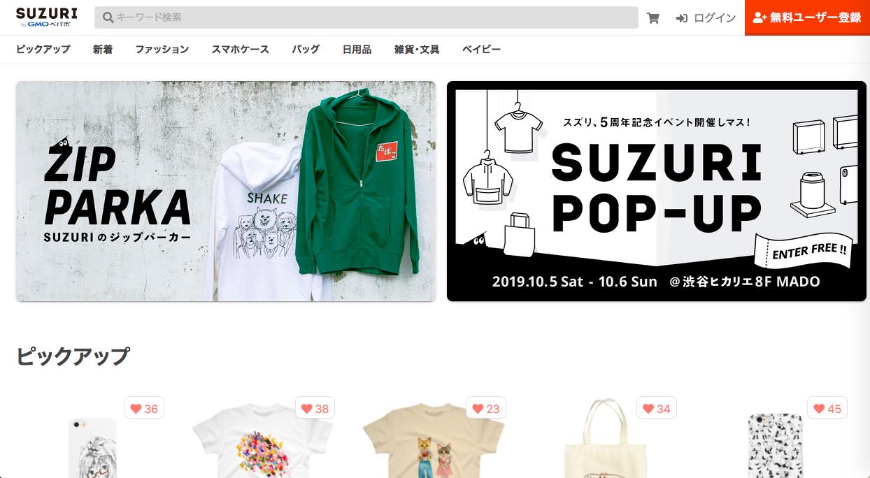 suzuri 2 - オリジナルグッズが作れるWebサービスまとめ「デザインの副業におすすめ・販売可能」