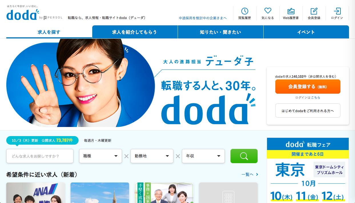 doda - デザイナーのための転職求人情報サイト・サービスまとめ「総合・専門タイプの活用方法」
