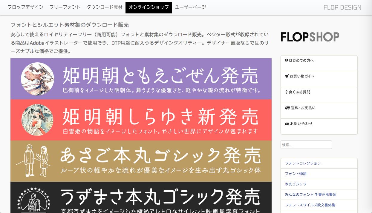 flop design - デザイナーの起業方法・事例「デザインスキルを活した事業の魅力」