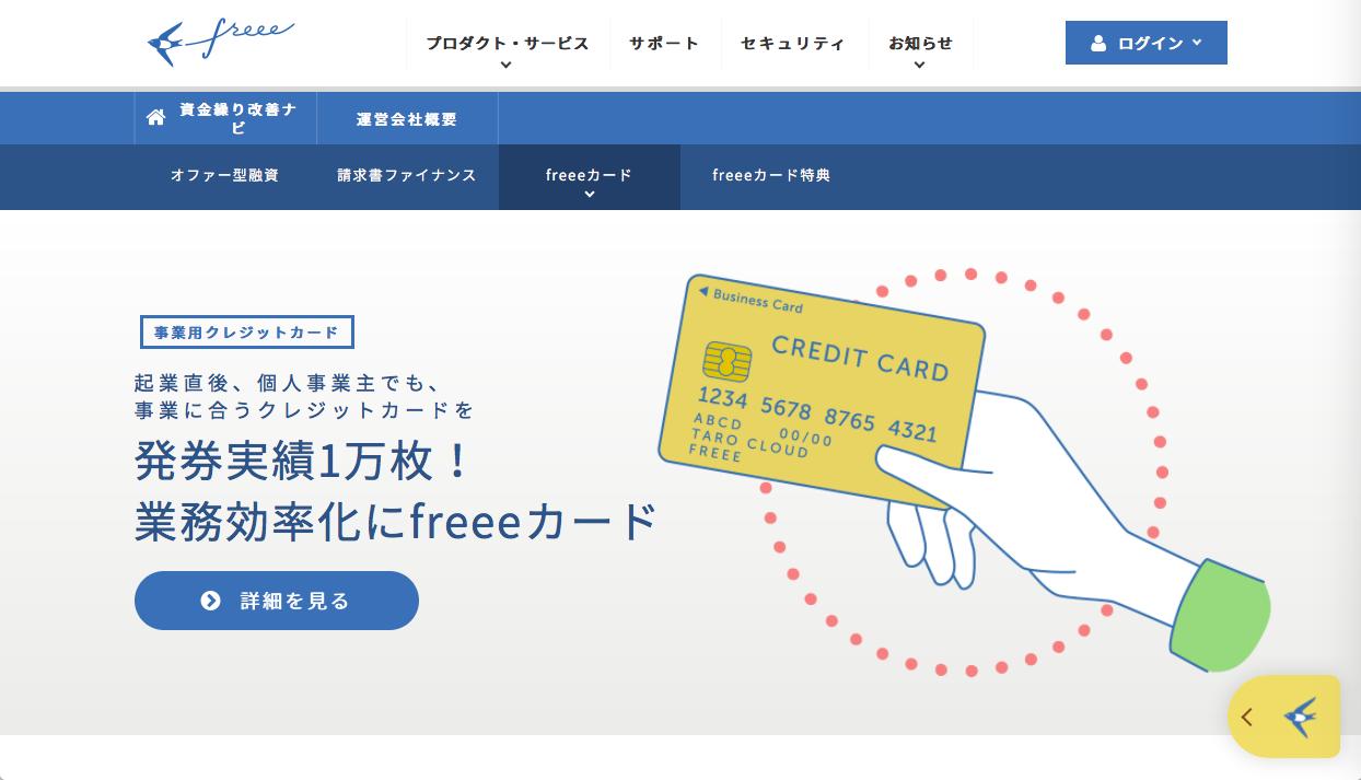 freee card - フリーランスがビジネスにクレジットカードを活用すべき理由・活用方法「おすすめカード」