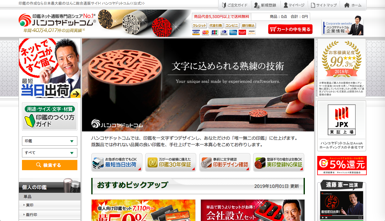 hankoya.com  - フリーランスが屋号の印鑑を作る方法と理由「印鑑のネット通販の利用」