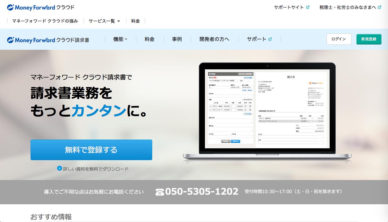 moneyforward-cloud-invoice