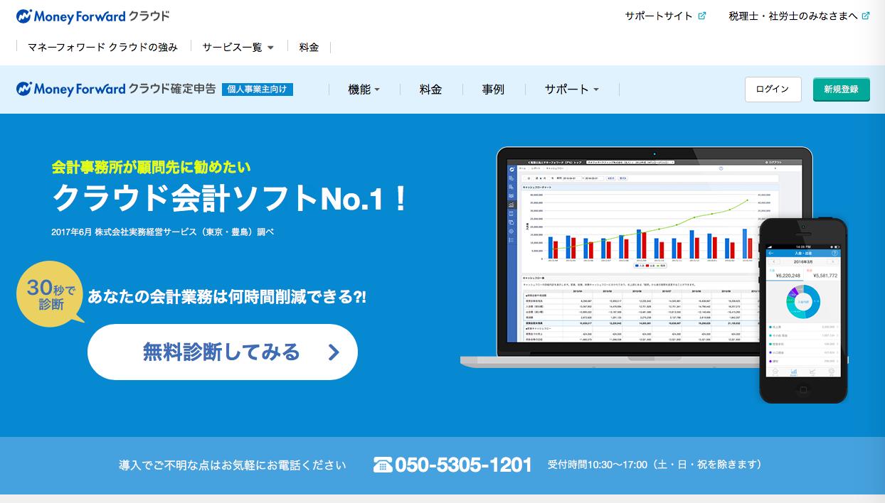 moneyforward cloud - クラウド会計・確定申告ソフトの選び方「freee・Money Forwardクラウドの特徴・比較」