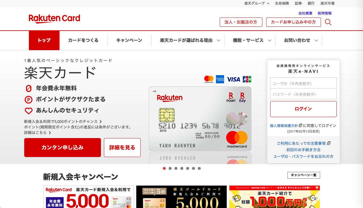 rakuten card - フリーランスがビジネスにクレジットカードを活用すべき理由・活用方法「おすすめカード」
