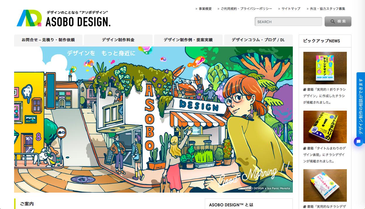 asobo design - デザインワーク・制作の参考になるデザイナーやデザイン事務所のブログまとめ