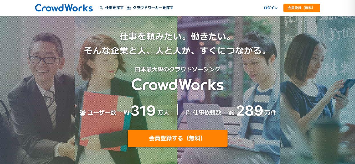 crowdworks 1 - クラウドソーシングでおすすめの2社「クラウドワークスとランサーズ」