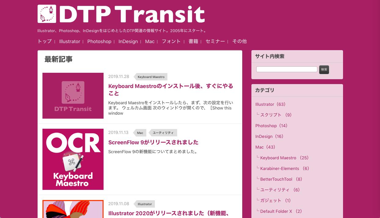 dtp transit - デザイン・Webを学ぶならチェックしておきたいクリエイティブ系Webメディアまとめ