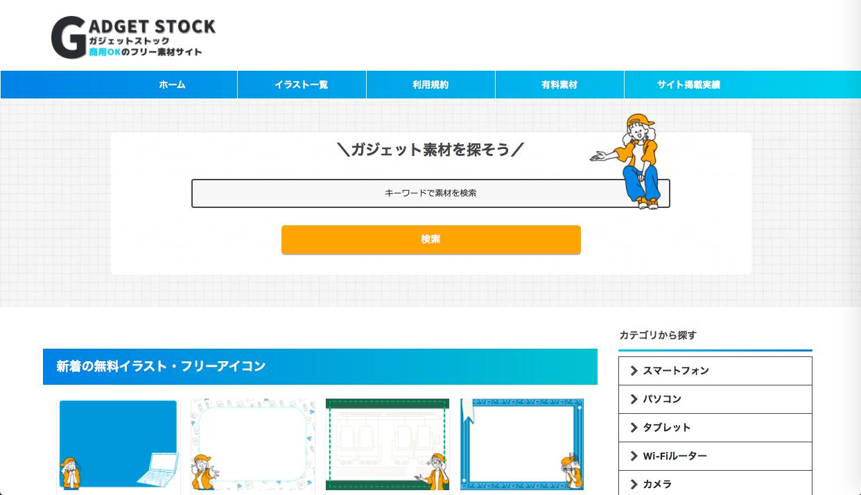 gadget stock - 専門・特化型の無料(フリー)のイラスト素材サイト・サービスまとめ