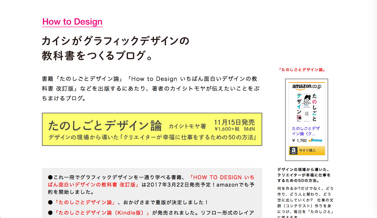 how-to-design