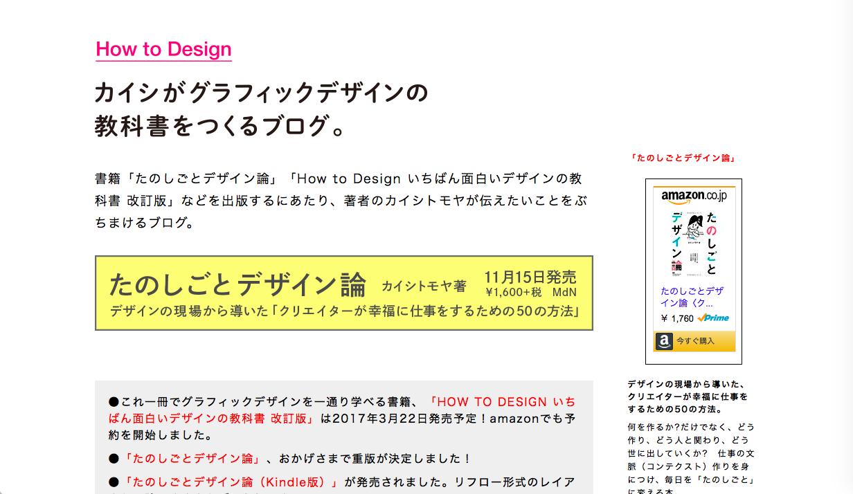 how to design - デザインワーク・制作の参考になるデザイナーやデザイン事務所のブログまとめ