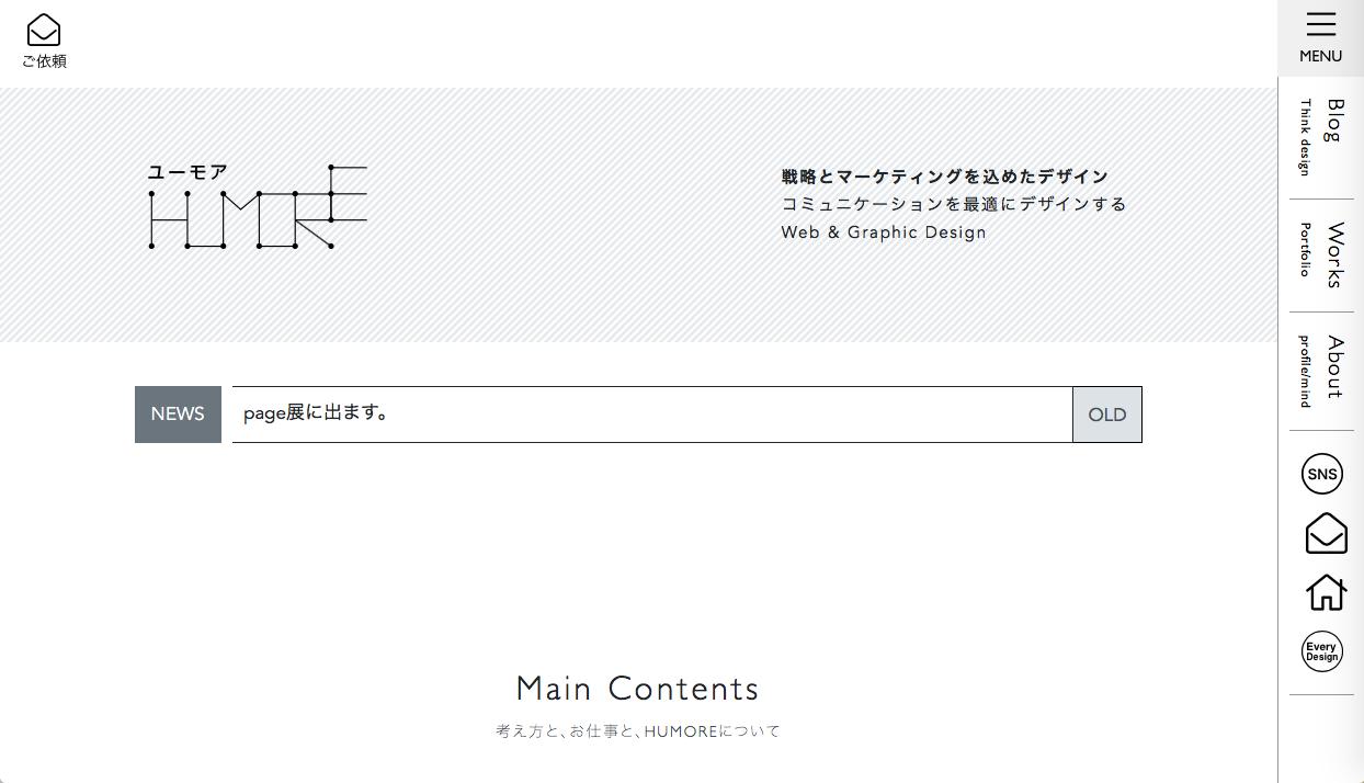 humore - デザインワーク・制作の参考になるデザイナーやデザイン事務所のブログまとめ