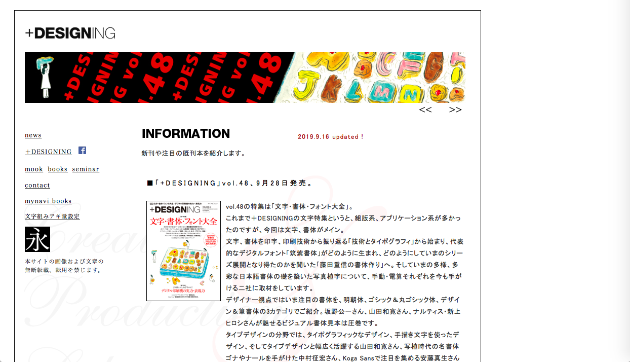plus designing - デザイン関連の書籍・雑誌も読み放題「AmazonのKindle Unlimited」