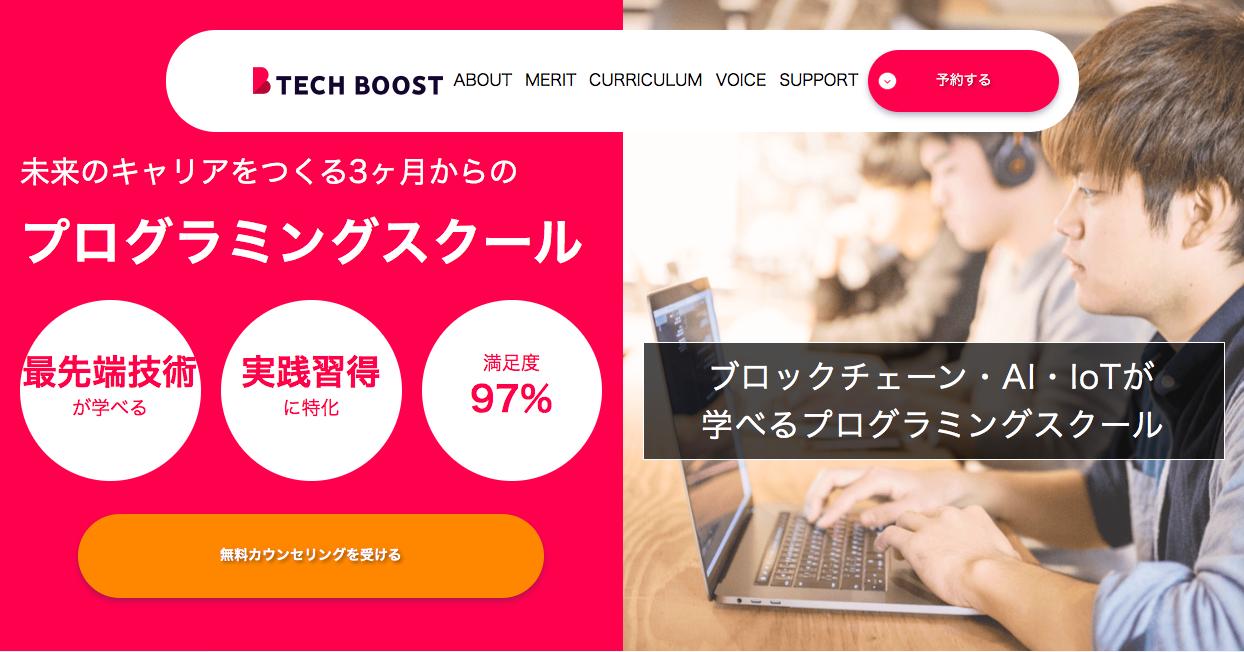 tech-boost