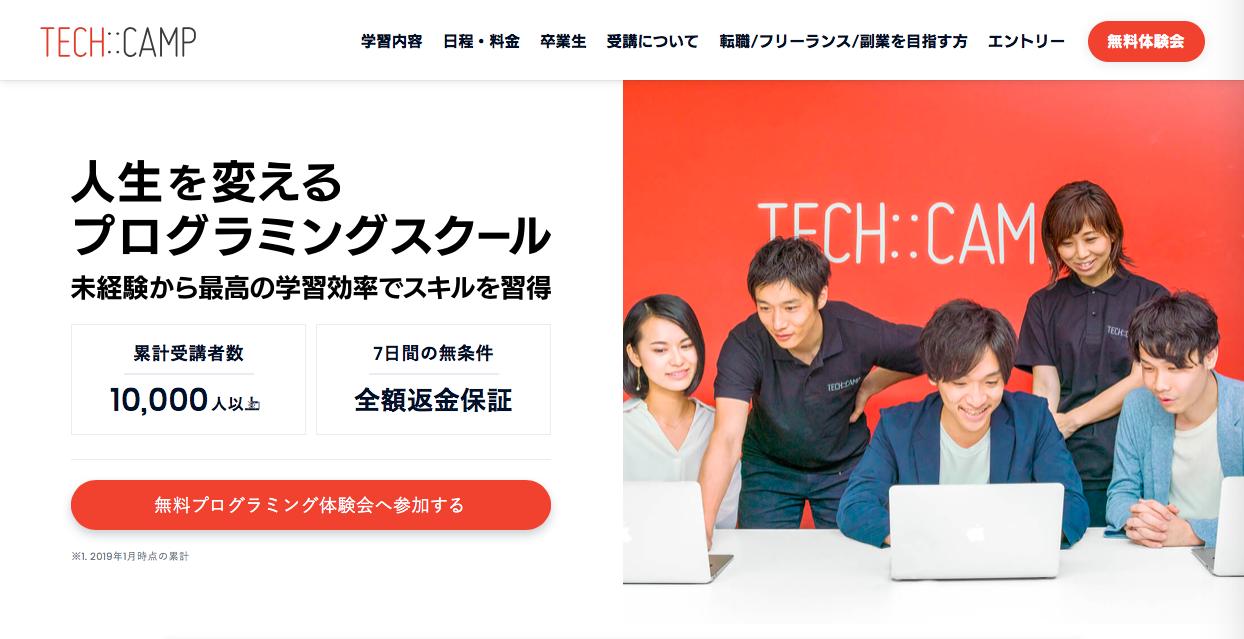 tech camp - オンライン (通信) 型のプログラミングスクール・学校・サービスまとめ