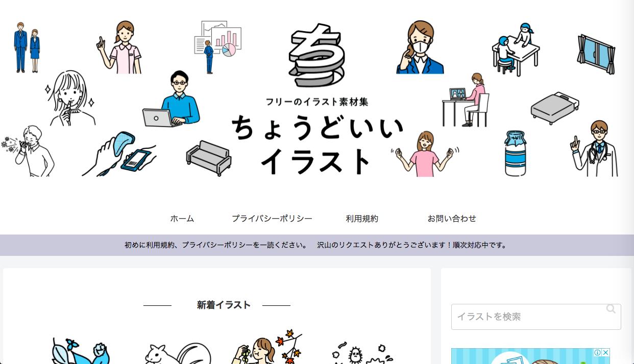 tyoudoii illust - 幅広いジャンルを扱う無料(フリー)のイラスト素材サイト・サービスまとめ