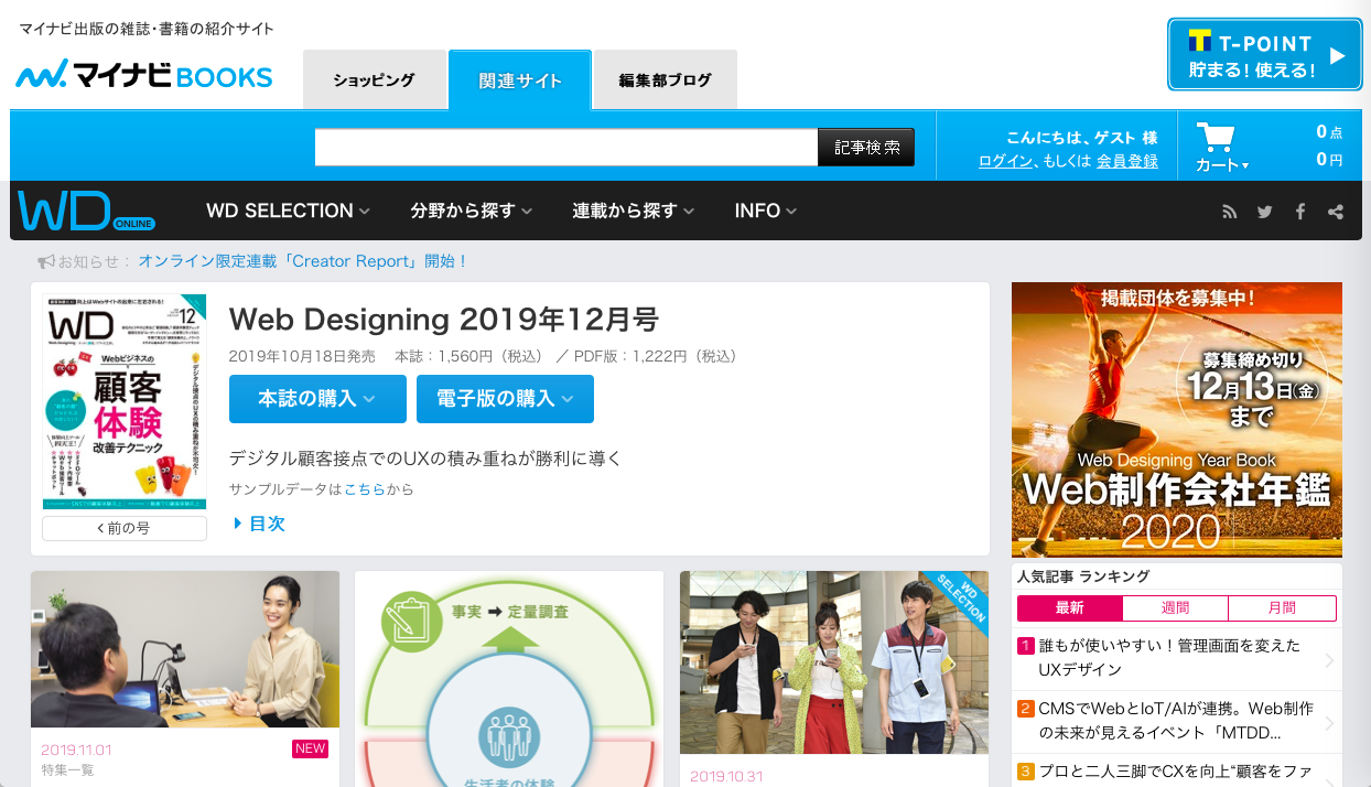 web designing - デザイン関連の書籍・雑誌も読み放題「AmazonのKindle Unlimited」
