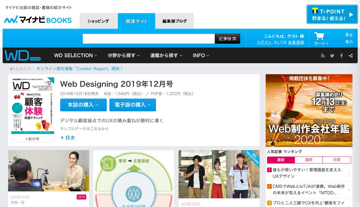 web designing - デザイン系雑誌まとめ「トレンド (流行) の把握やスキルアップに活用」