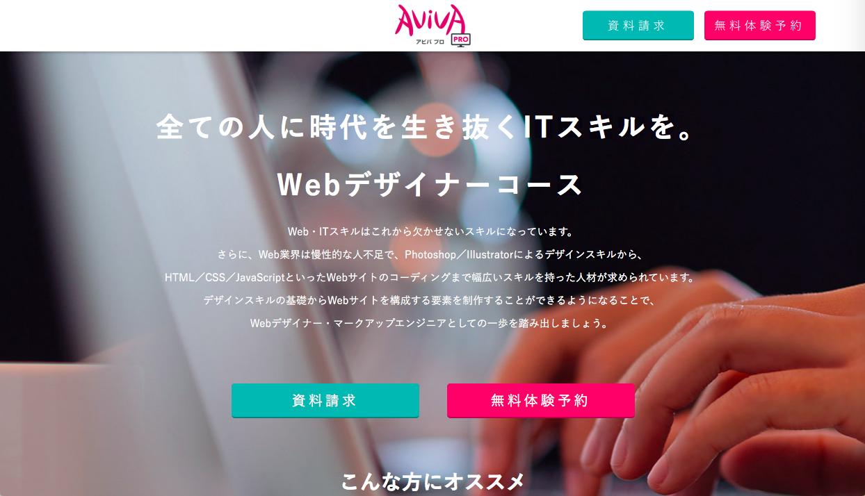 aviva pro - 2020年Webデザインスクールの選び方とおすすめのスクール