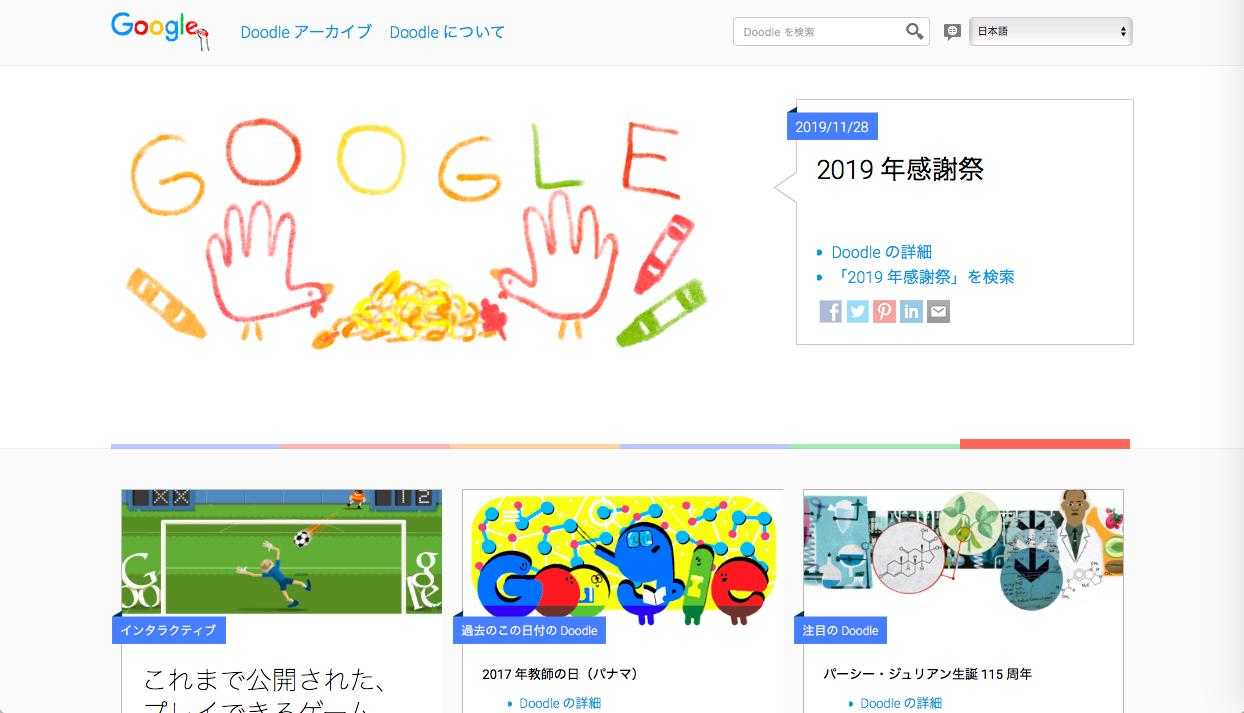 doodle - ロゴデザインの参考になるWebサイト・ギャラリーサイトまとめ