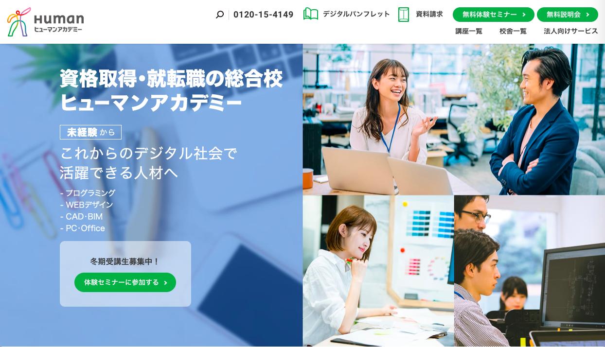 human academy - 2020年Webデザインスクールの選び方とおすすめのスクール