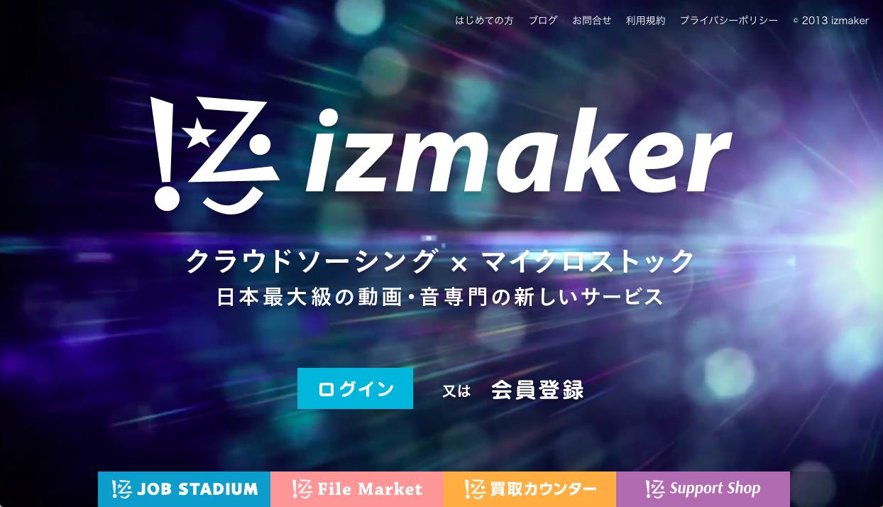 izmaker - クリエイティブ系 (デザイン・イラスト関連等) のクラウドソーシングサービスまとめ